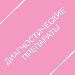 Диагностические препараты