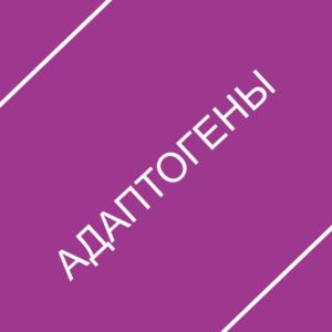 Адаптогены